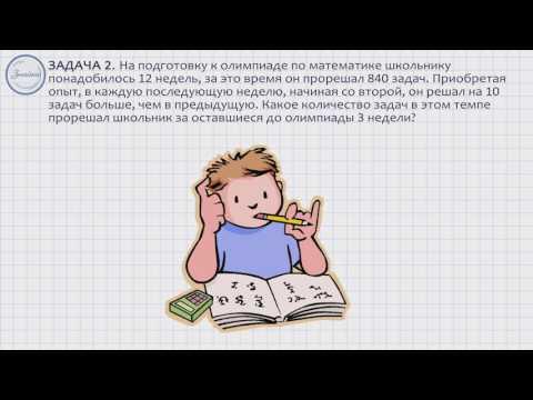Методика решения текстовых задач на арифметическую прогрессию