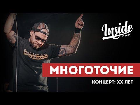 МНОГОТОЧИЕ - ХХ ЛЕТ - ЮБИЛЕЙНЫЙ КОНЦЕРТ