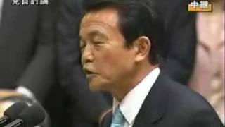 麻生太郎vs小沢一郎2008年11月28日党首討論6/12