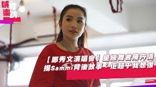 【鄭秀文演唱會】星級舞者陳丹儀揭Sammi背後故事:佢超乎我想像