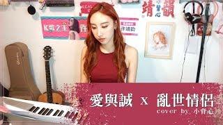 《愛與誠+亂世情侶》古巨基 Cover by 小背心 許靖韻 Angela Hui