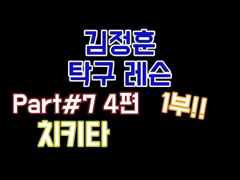 [[ 김정훈 탁구레슨 ]] no.42 치키타 1부.그리고 2부
