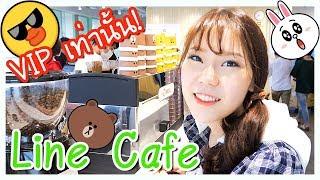 Line Cafe แห่งแรกในไทย!  VIP เท่านั้นที่เข้าได้!! ʕ•̮͡•ʔ
