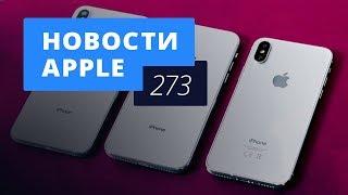 Новости Apple, 273 выпуск: цена iPhone 2018 и автомобиль Apple