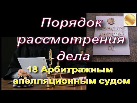 Порядок рассмотрения дела Восемнадцатым Арбитражным апелляционным судом.