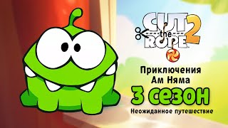 Om Nom Stories -  Unexpected Adventure. FULL Season 3 (Cut the Rope)