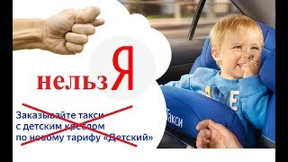 ЯНДЕКС ТАКСИ требует от водителей возить детей бесплатно.