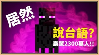 【Minecraft】Enderman can say Taiwanese?