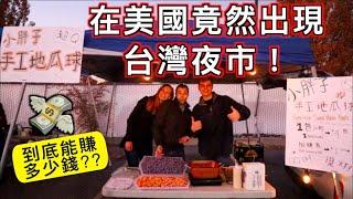 【美國弟弟在夜市賣地瓜球🍡】一個晚上賺多少錢?當地人會喜歡嗎?