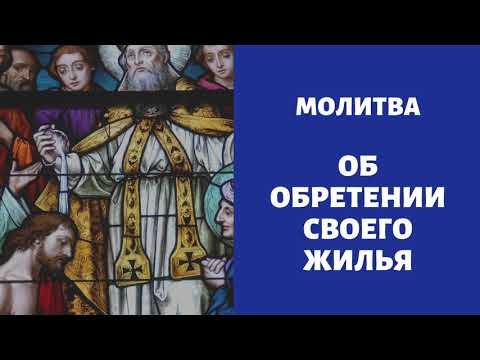 Молитва ОБ ОБРЕТЕНИИ СВОЕГО ЖИЛЬЯ