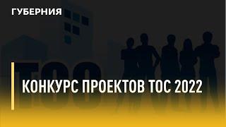 Гранты. Конкурс проектов ТОС 2022. Утро с Губернией. 28...