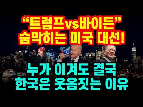"""""""트럼프vs바이든"""" 미국 대통령 선거, 누가 이겨도 결국 한국은 웃음짓는 이유"""