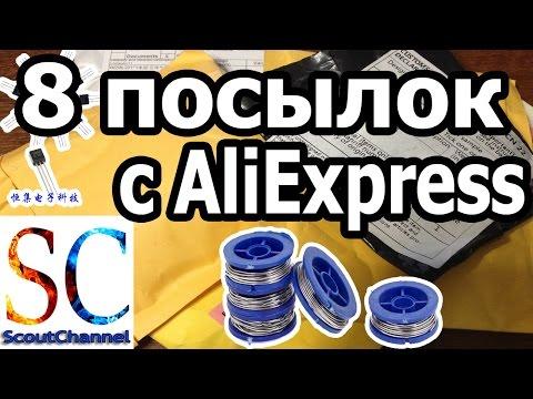 Куча посылок для радиолюбителя из Китая с AliExpress
