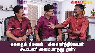 கெளதம் மேனன்  - சிவகார்த்திகேயன் கூட்டணி அமையாதது ஏன்? !   # 671   Valai Pechu