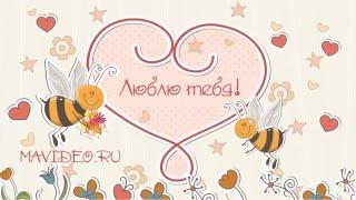 Видео отрытка ко Дню Святого Валентина Люблю тебя