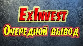 ExInvest.Biz - ExInvest Очередной вывод 1250 Руб