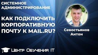 Как подключить корпоративную почту к mail.ru (biz.mail.ru)