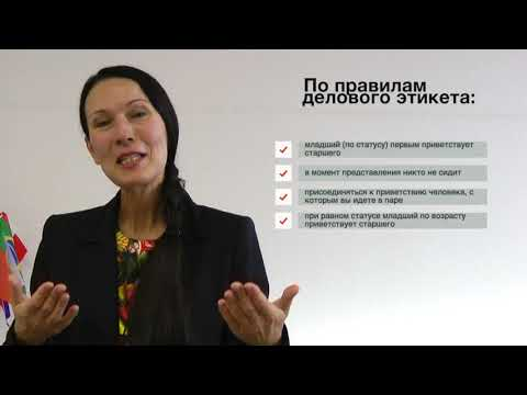 Основы делового протокола и этикета