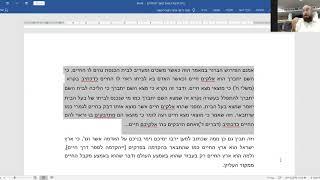 """בית הכנסת - בית החיים: הקשר בין בית הכנסת וארץ ישראל (סיום) (כ' בתמוז תש""""פ)"""
