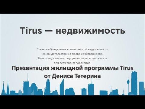Презентация жилищной программы #Tirus / #Тайрус от Дениса Тетерина. 02.08.2017