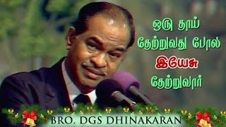 God Comforts Us Like A Mother (Tamil) | Dr. D.G.S. Dhinakaran