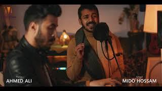 تحميل اغاني Ta'esh w Tseb - Mido Hossam (COVER)   تعيش وتسيب - ميدو حسام MP3