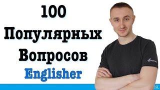 Смотреть онлайн 10 самых популярных вопросов на английском
