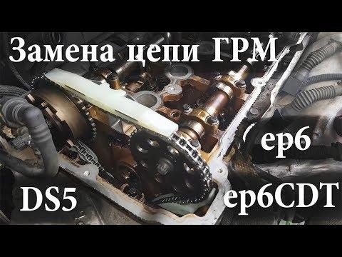 Фото к видео: citroen DS5 замена цепи ГРМ ep6 ep6cdt