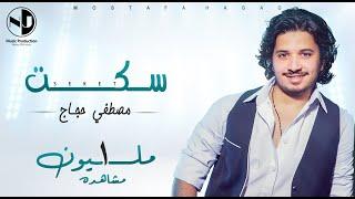تحميل اغاني Moustafa Hagag - Seket | مصطفي حجاج - سكت MP3