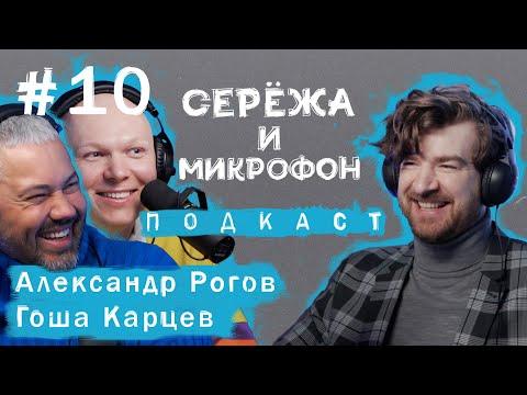 , title : 'Александр Рогов, Гоша Карцев. Серëжа и микрофон. Подкаст #10 (СТИЛЬ, МОДА)'