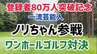 登録者80万人突破記念!ノリちゃんとゴルフ対決