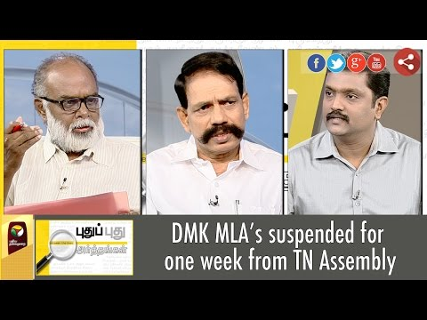 Puthu-Puthu-Arthangal-DMK-MLAs-suspended-for-1-week-from-Assembly-18-08-2016
