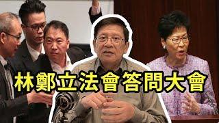 駁斥林鄭答問大會廢話言論和初心言論!!〈蕭若元:蕭氏新聞台〉2019-05-10