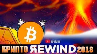 Крипто Rewind 2018: Год Биткоина в одном видео
