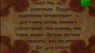 """""""Не со всяким веди беседы..."""" Антоний Великий"""