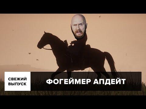 Игровые новости с Алексеем Макаренковым: Battle Royale в RDR 2, новая игра от создателей \