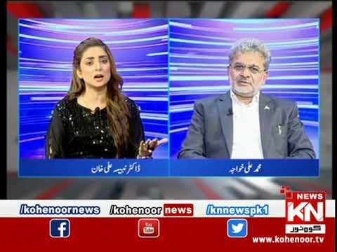 Kohenoor@9 With Dr Nabiha Ali Khan 13 March 2021 | Kohenoor News Pakistan