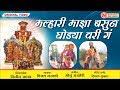 Malhari Maza Basun Ghodyavari मल्हारी माझा बसून घोड्यावरी | Devotional Marathi Song