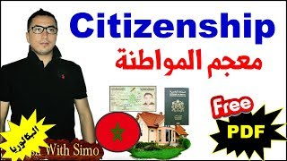 ✅Citizenship Vocabulary (معجم المواطنة) English With Simo
