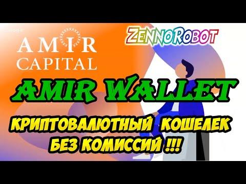 Обзор Криптовалютного кошелька Amir Wallet от Amir Capital