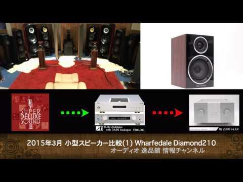 Wharfedale Diamond 210 音質比較テスト