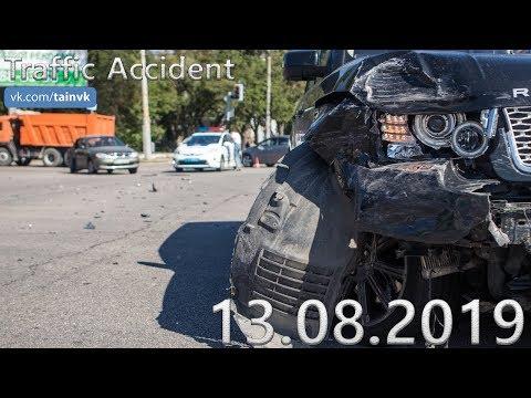 Подборка аварии ДТП на видеорегистратор за 13.08.2019 год видео