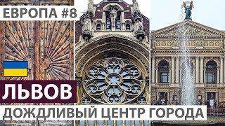 Украина. Львов за один день. Исторический центр Львова. Автобусный тур, отзыв