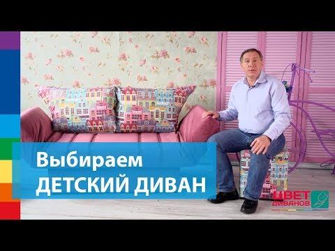 Как выбрать диван для детской комнаты?