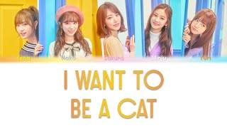 IZ*ONE – Neko Ni Naritai/I Want To Be A Cat (猫になりたい ) Color Coded Lyrics [ENG/ROM/JPN]