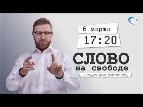 «Слово на свободе» с Александром Малькевичем на НТ