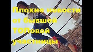 Плохие новости от бывшей ТОПовой участницы. ДОМ-2, Новости, ТНТ