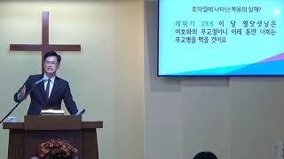 요한복음 강해(48) 초막절에 나타난 복음의 실체? (1)