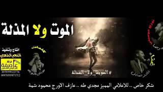 تحميل اغاني جديد : أنشودة الموت ولا المذلة .. للفنانين : علاء رضا - نادر صايل - عدنان بلاونة MP3