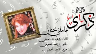تحميل اغاني ذكرى محمد - عاملني بحنان MP3